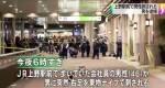 「為了進監獄」 日本又出現隨機刺人