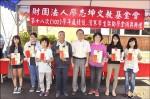 廖志坤基金會 助學十八年