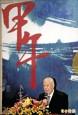甲午120週年 李:堅定台灣意識與認同