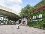 花博公園會館地 違規使用3年