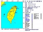 地牛翻身!宜蘭外海規模5.0地震 北中南有感