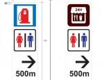 不再一路「憋」到底 西濱增設加油站超商標誌