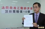 法院命魏家及正義賠10億 江醫師:仍有漫長法律攻防