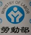 在外工作需記錄工時 勞動部將嚴管