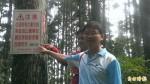 竹縣消防局山難預防宣導 提醒登山客注意告示牌