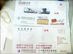 Line傳盜版帳單 中華電信:都是真的
