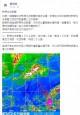 熱帶性低氣壓成形 鄭明典:可能影響台灣天氣