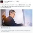 王力宏分享庫克出櫃信 網友調侃:你也可以