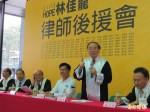 林佳龍成立律師後援會 反賄選、反抹黑