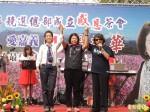 張秀華競選總部成立 與陳以真牽手「破冰」