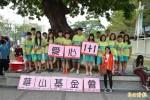 華山基金會 邀請青年學生為長輩發聲募款