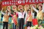 《台南選舉》楊中成總部成立 黃昆輝站台
