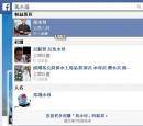 被臉書認證?打「馬水母」連結到馬英九臉書官網