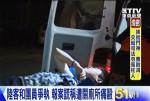 中國客大鬧民宿 團員怨壞了心情