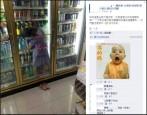 超商冰箱出現「紫衣小女孩」 嚇壞路人