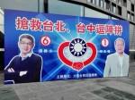中國特許?上海設看板 搶救連胡