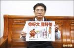 《屏東選舉》藍再推「潘安」續集 民進黨 將再提告