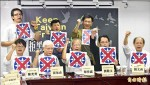 本土社團籲 選票制裁「黑心國民黨」