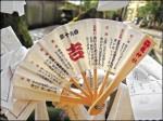 〈旅遊的滋味〉籠神社扇型御神籤
