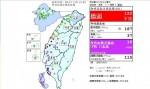 空污拉警報! 中南部PM2.5指標破表