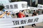 頂新:專注本業 將出清台灣資產