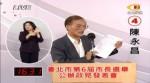 北市長政見會》陳永昌舉止誇張 網友:這是股票分析師吧!