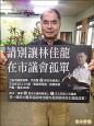 王立任 推文宣「別讓林佳龍孤單」