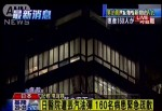 日本醫院放火嫌犯自首 犯案動機不明