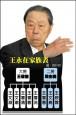 王永在辭世 享壽93歲