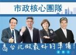 公布核心團隊遭疑選前封官 連:其他未定