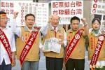 《多元政黨議會》台北市親、新、台聯拚1區1席