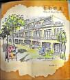 西螺女兒馬哈 描繪「老街時光」