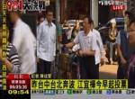江宜樺騎淑女車投票 不回應收費員抗議事件