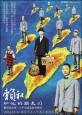 賴和音樂會 號召民間推動台灣文學