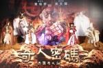 台灣獨創偶動漫 「少年Pi」團隊打造台版「阿凡達」