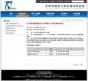 元和、福廈2旅行社停業 1300旅客今無法出國
