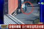單車騎士遭貨櫃車輾過 奇蹟似僅受皮肉傷