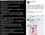 遭網友批不知在紅什麼 葛仲珊臉書下戰帖