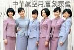張叔平打造華航空姐新制服 網友嘲諷「像無敵鐵金剛」