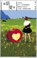 〈圖文專欄〉童話愛情
