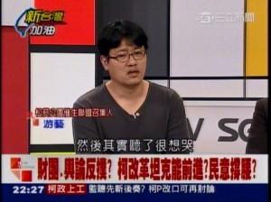 對抗遠雄 游藝哭訴:將扭轉台灣貪腐政商結構