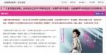 江蕙售票網站遭疑當機 宏碁:網站設計造成誤解