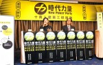 《TAIPEI TIMES 焦點》 New party sets big challenges