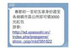過年拿身分證領3千元紅包簡訊 小心詐騙