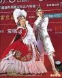 寶塚歌劇團8月再訪台