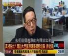劉培森:巨蛋經營者應要有良心 讓職棒進來