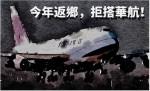 華航員工上街抗議遭報復 國外工會、留學生跨海力挺