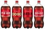 可樂瓶身換上「平安快樂」包裝 爭搶年貨商機
