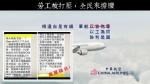 員工繫黃絲帶聲援停飛組員 華航下禁令