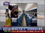 醉漢高鐵咆哮動粗 同車廂乘客免費升等商務艙